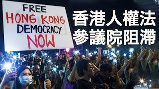 香港人權法美國國會表決過程中的政治較量; 陳彥霖、岑子傑、NBA,中共黑手喚醒美國民眾;在美上市中國企業被控(江峰漫談 20191017第54期)