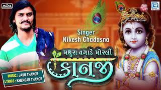 Mathura Vagade Morli Kanji | Nikesh Chadasna | મથુરા વગાડે મોરલી કાનજી | New Gujarati Song 2019