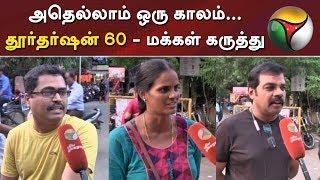 அதெல்லாம் ஒரு காலம்...'தூர்தர்ஷன் 60' - மக்கள் கருத்து   Public Opinion About Doordarshan