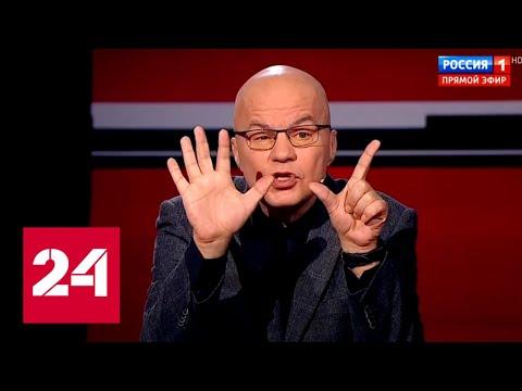 Соловьев навсегда выгнал украинского эксперта из своего шоу - Россия 24