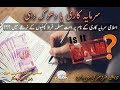 Is it Scam? or Halal Investment - Sachchi Baat 53