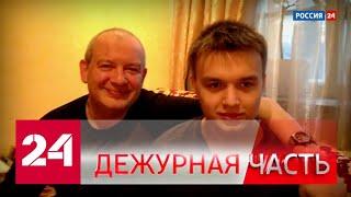 Вести. 'Дежурная часть' от 26 ноября 2019 года (17:30) - Россия 24
