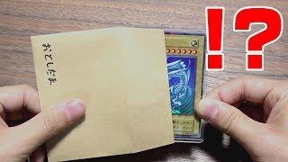 【遊戯王】知人から貰ったお年玉の中にとんでもないカードが入ってたんだが!!!!!!!!!