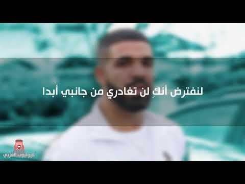 Drake - In My Feelings ( مترجمة عربي )