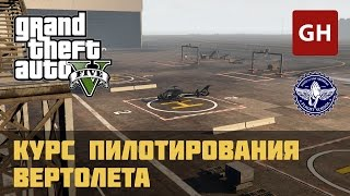 Курс пилотирования вертолёта (Золотая медаль) — Лётная школа GTA 5