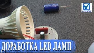 LED лампы Zweihnder E27 5W доработка дешевых ламп