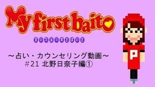 My first baito アプリ限定動画 #21 北野日奈子① https://youtu.be/4mpw...