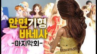 안면기형 장애아 바네사의 학교생활7 마지막회 영화원더 리메이크 인형드라마 만화애니 모모TV