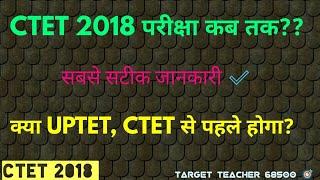 CTET2018 exam date? CTET-2018 परीक्षा कब तक
