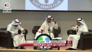 مناظرة حول قانون منع الإختلاط بين شملان الحساوي و فهيد الهيلم في جامعة الخليج 31-3-2015