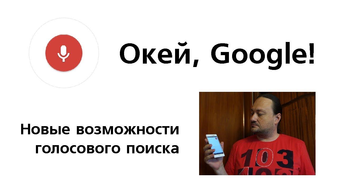 Гугл скачать говорящий.