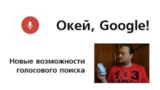 Окей, Гугл! Новый голосовой поиск Google.(, 2014-06-02T04:35:02.000Z)