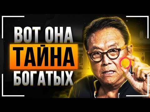 Роберт Кийосаки - Фильм Взорвавший Интернет! СМОТРЕТЬ ВСЕМ! Как стать богатым за 30 минут!