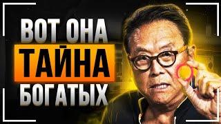 видео: Роберт Кийосаки - Фильм Взорвавший Интернет! СМОТРЕТЬ ВСЕМ! Как стать богатым за 30 минут!