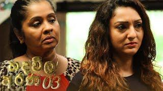 Hadawila Arana | Episode 03 - (2021-01-21) | ITN Thumbnail