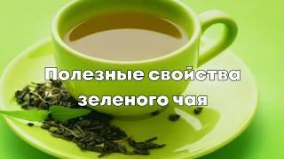Полезные свойства зеленого чая ! Противопоказания