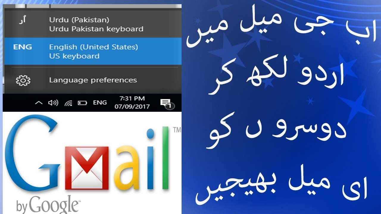 ONLINECLASES: How To Write Email in URDU in GMAIL