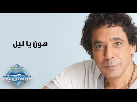 Mohamed Mounir - Hawin Ya Layel | محمد منير - هون يا ليل
