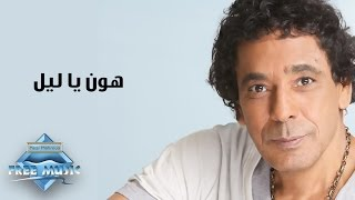 mohamed mounir hawin ya layel   محمد منير هون يا ليل