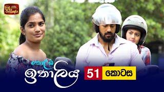 Kolamba Ithaliya   Episode 51 - (2021-08-25)   ITN Thumbnail