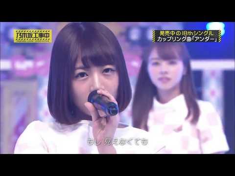 乃木坂46 18thアンダー曲「Under」