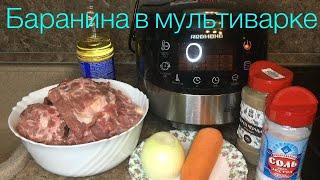 Блюда в мультиварке Баранина нежная вкусная тает во рту