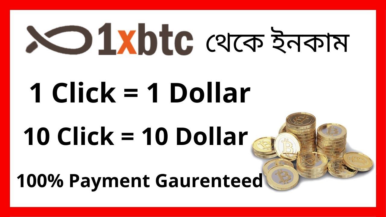 Download best ptc site 2020 bangla/ Earn money online/best ptc site 2020 bangla