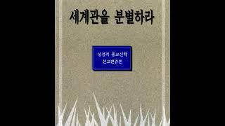 세계관을분별하라(3) [타 세계관에 대한 성경적 관점]