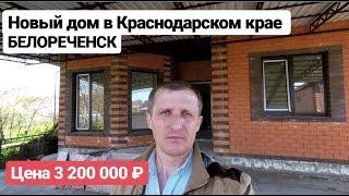 Дом в Краснодарском крае / Цена 3 200 000 рублей / недвижимость в Белореченске