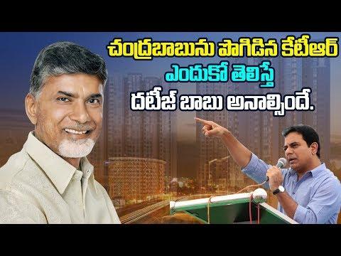 KTR Praises Chandrababu Naidu Over Development In Telangana   Myra Media