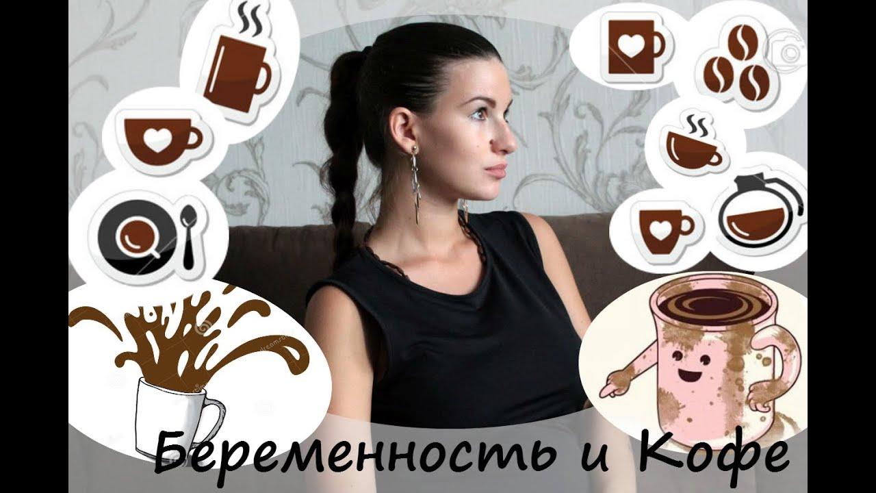 Пить кофе при беременности