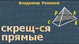Скрещивающиеся прямые ➽ Геометрия 10 класс ➽ Видеоурок