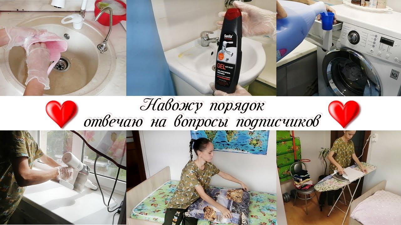 Наводим порядок дома Мотивация на уборку квартиры