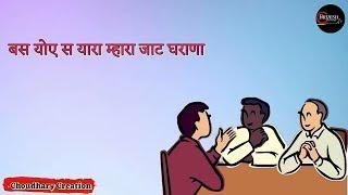 Jaat Attitude Whatsapp Status || Jaat Gharana Song Whatsapp Status || Choudhary Creation's