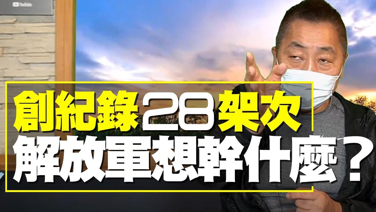 '21.06.16【觀點│唐湘龍時間】創紀錄28架次!解放軍想幹什麼?