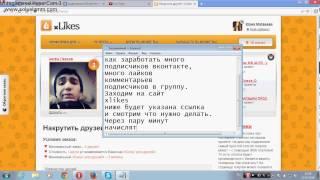 Заработок в интернете на отзывах и комментариях \\ КОММЕНТИРУЙ И БОГАТЕЙ (1600 руб в день)