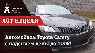 Тойота Камри 2010 г.в. с падением цены до 100 рублей. Лот недели