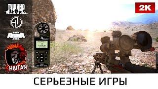 Снайпера разных войск • ArmA 3 Серьёзные игры Тушино• 1440p60fps