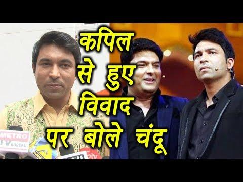 Kapil Sharma Show: Chandan Prabhakar OPENS UP on fight with Kapil | FilmiBeat