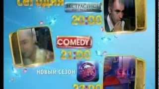 Comedy Club и Comedy Баттл - 29 июня