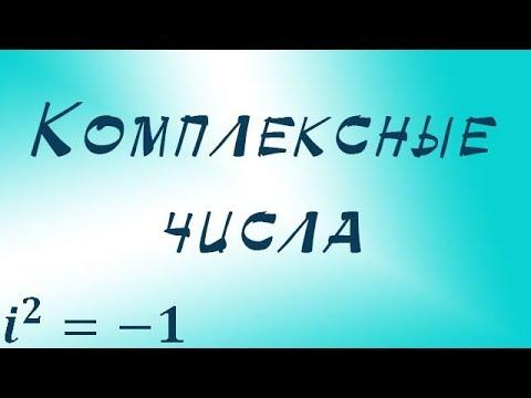 Комплексные числа