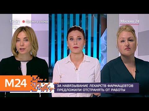 """""""Прямо и сейчас"""": за навязывание лекарств аптеки предлагают наказывать - Москва 24"""