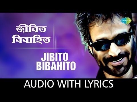 Jibito Bibahito with Lyrics | Nachiketa Chakraborty | HD Video