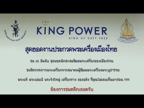 งานประกวดพระเครื่อง king power 2558