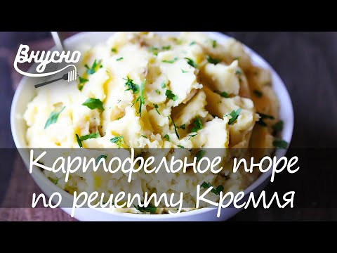 Вкусная картошка от кремлёвского повара - Готовим Вкусно 360!