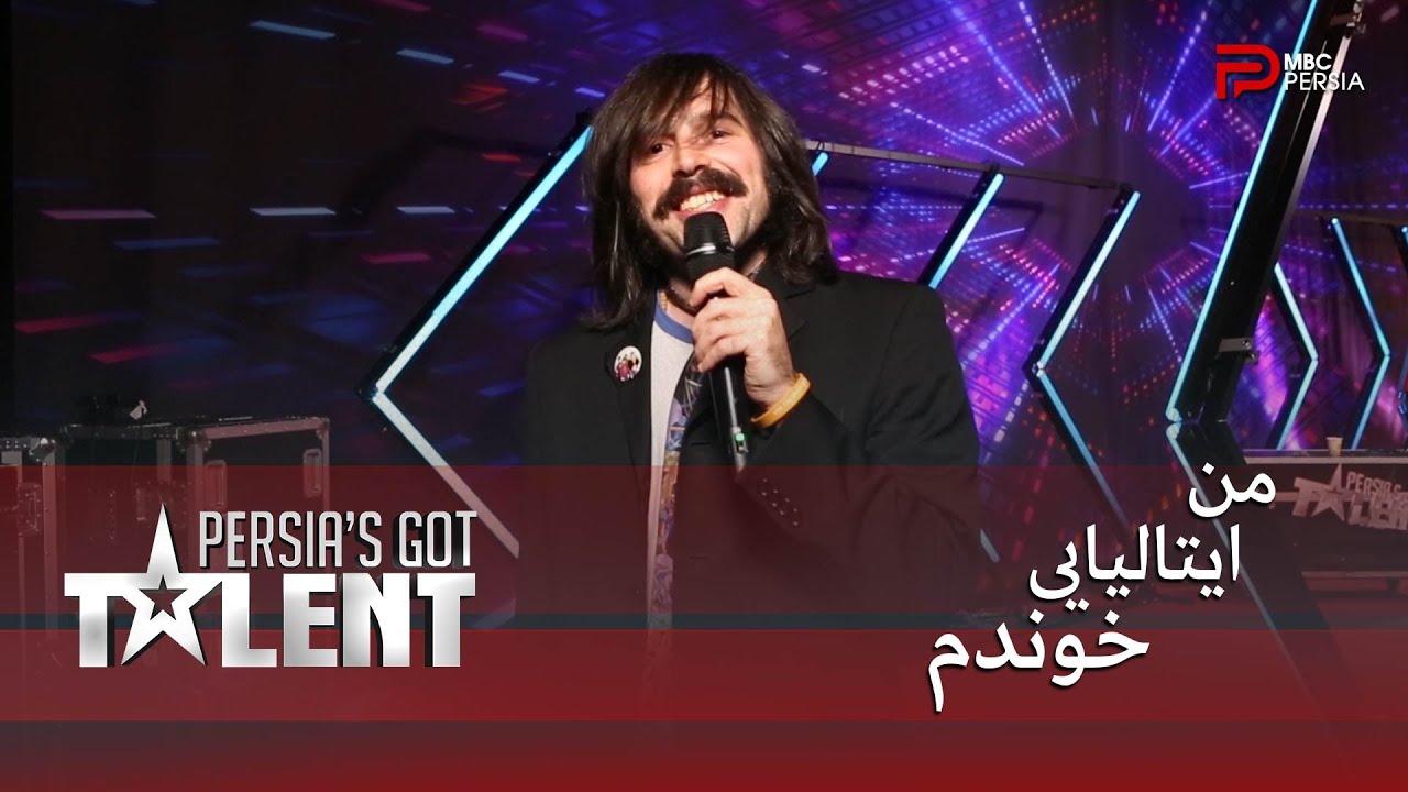 Persia's Got Talent - میخواستم آهنگ پریا رو در یک تلویزیون ایرانی اجرا کنم