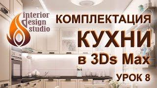 Дизайн квартиры в 3D Max - урок 8. Комплектация кухни