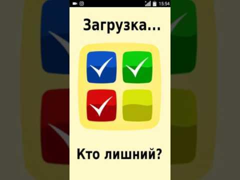 Игра 4 картинки 1 слово ответы 1 уровень