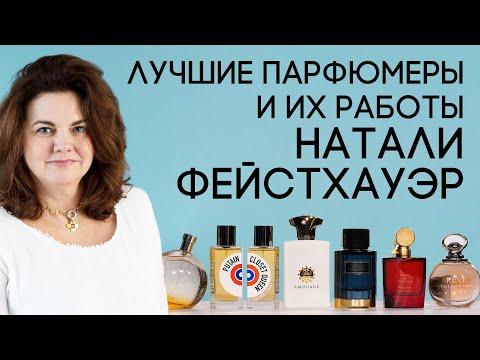 Выдающиеся парфюмеры и их творения: Натали Фейстхауэр