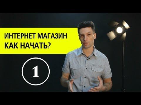 Создание интернет магазина. Как открыть интернет магазин? (1)